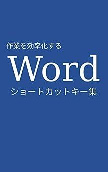 [drytt]の作業を効率化するWordショートカットキー集