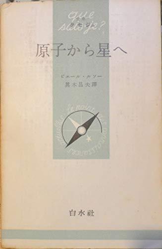 原子から星へ (1954年) (文庫クセジュ)