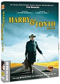 Harry And Tonto (1974) Academy Awards, USA 1975 Winner / NTSC, 1,2,3,4,5,6 All Region dvd