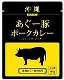 沖縄あぐー豚ポークカレー 160g