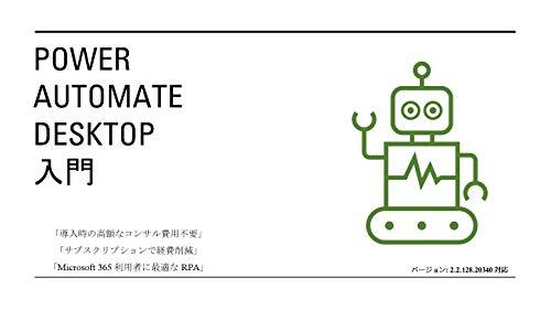 Power Automate Desktop 入門