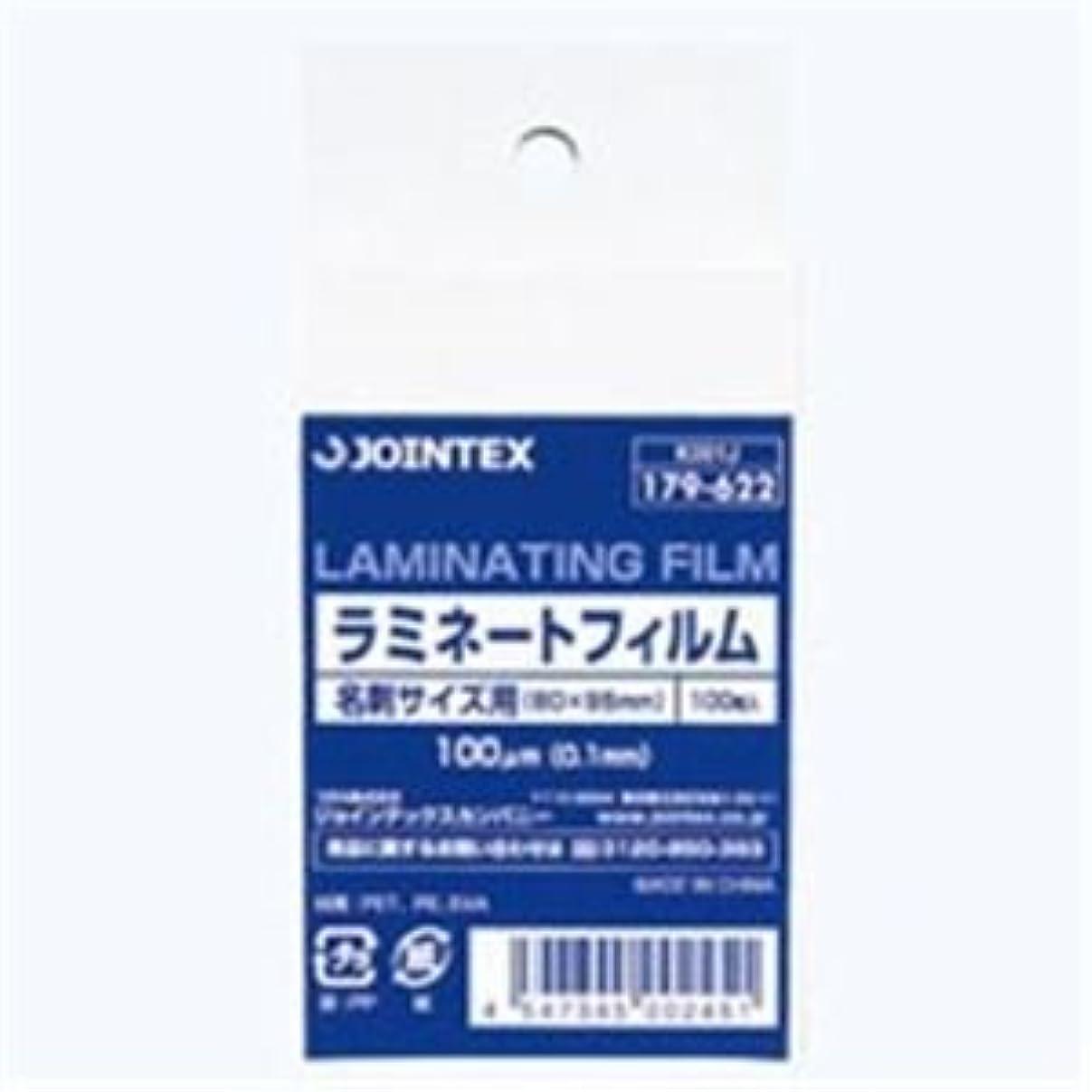 ボクシング抑制する魅力(業務用100セット) ジョインテックス ラミネートフィルム 名刺100枚 K001J