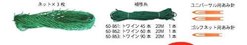 野球・ゴルフ ネット補修セット 1×1m 3枚セット 説明書付で安心 太さ440dT/44本 日本製 糸・編み針付