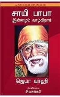 Sai Baba is still alive (Tamil)