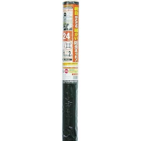 ダイオ化成 防虫網 クラウンネット 24メッシュ 91cm×2m ブラック