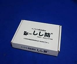 イノシシ用忌避材 『しし防』 10本入box