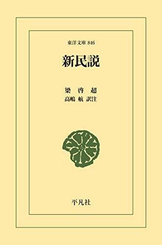 新民説 (東洋文庫0846)