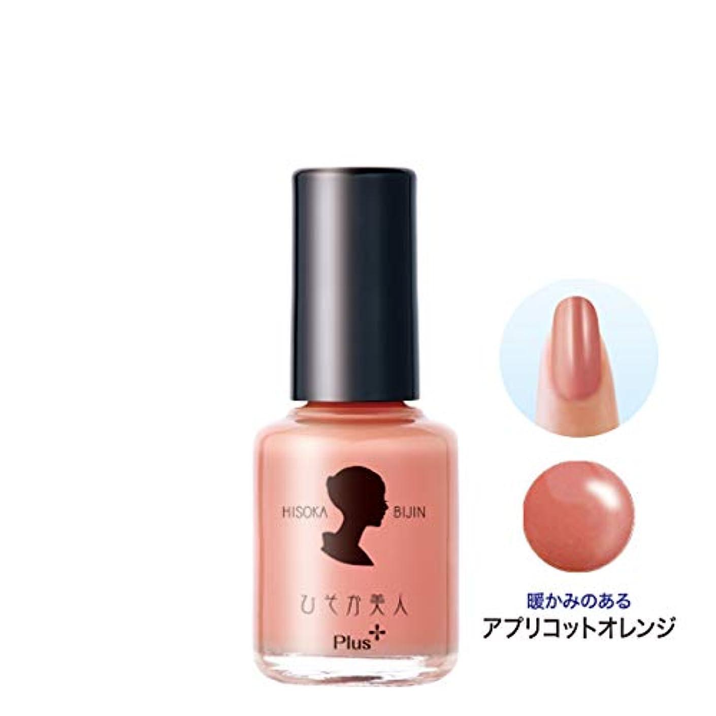 囚人丘ユーザーひそか美人 ドレスアップネイル プラス アプリコットオレンジ