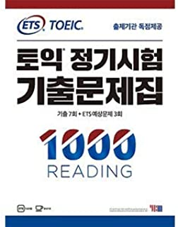 ETS TOEICの定期試験既出問題集1000 READINGリーディング
