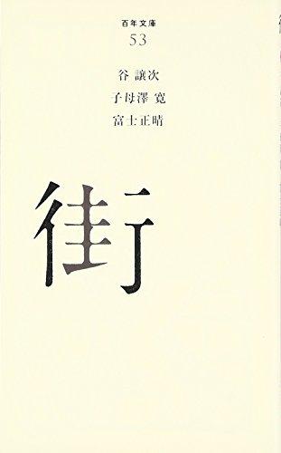 (053)街 (百年文庫)