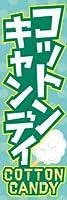 のぼり旗スタジオ のぼり旗 コットンキャンディ006 通常サイズ H1800mm×W600mm