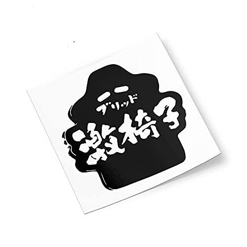 A/X 13 cm 12,2 cm para la Novia Geki ISU Kanji calcomanía Creativite Etiqueta engomada del Coche Aire Acondicionado