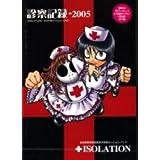 診察記録-2005 [DVD]