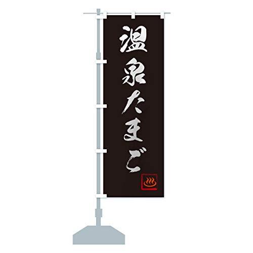 温泉たまご のぼり旗 サイズ選べます(スリム45x180cm 左チチ)