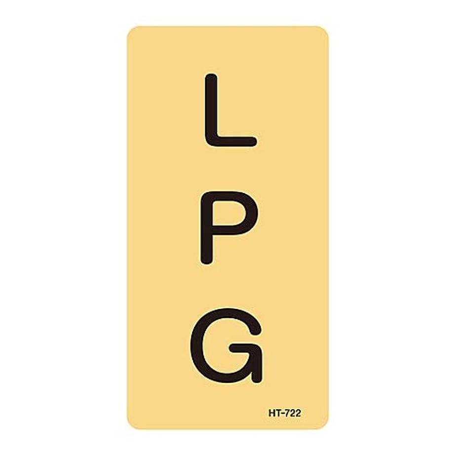勤勉シルエット数JIS配管識別明示ステッカー<タテタイプ> 「LPG」 HT-722M/61-3406-74