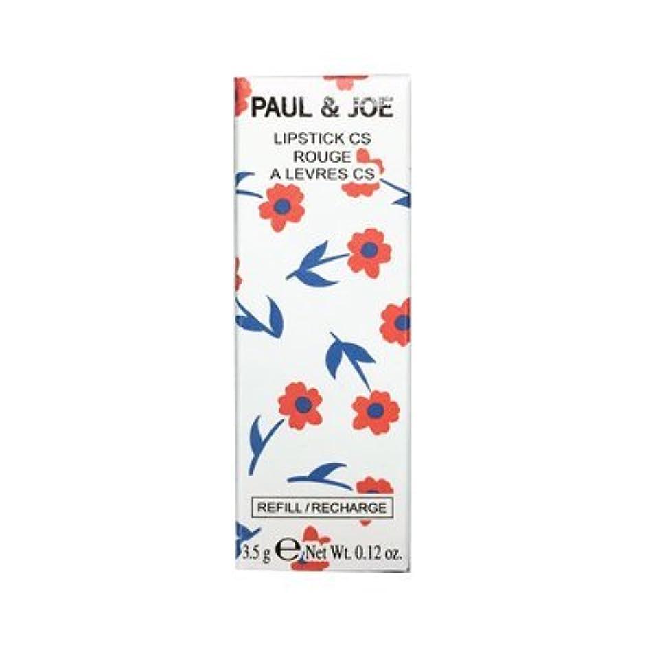 強度偽善ファウルポール & ジョー/PAUL & JOE リップスティックCS (レフィル) #107 [ 口紅 ] [並行輸入品]