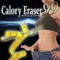 カロリーイレイサー99