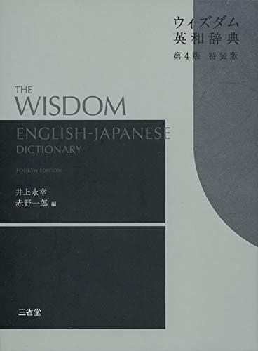 三省堂『ウィズダム英和辞典 第4版 特装版』