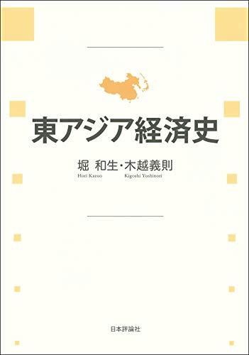 東アジア経済史