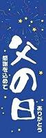 のぼり旗イベント 送料無料(R025父の日)