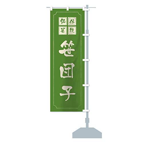 笹団子 のぼり旗 サイズ選べます(ハーフ30x90cm 右チチ)