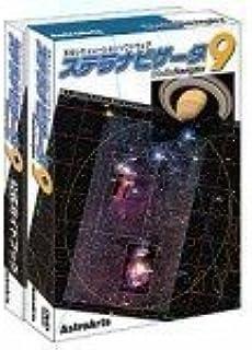 アストロアーツ ステラナビゲータVer.9+公式ガイドブック