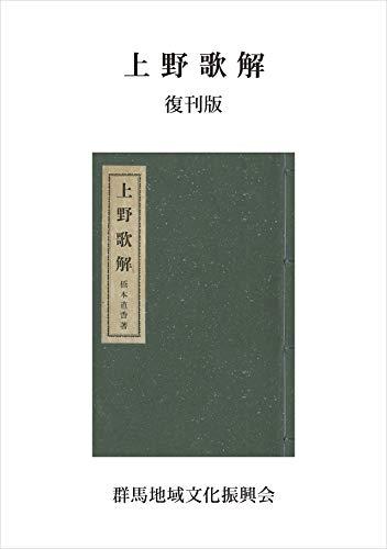 上野歌解 復刊版(群馬地域文化振興会)