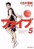 ファイブ 5 (ビッグコミックス)