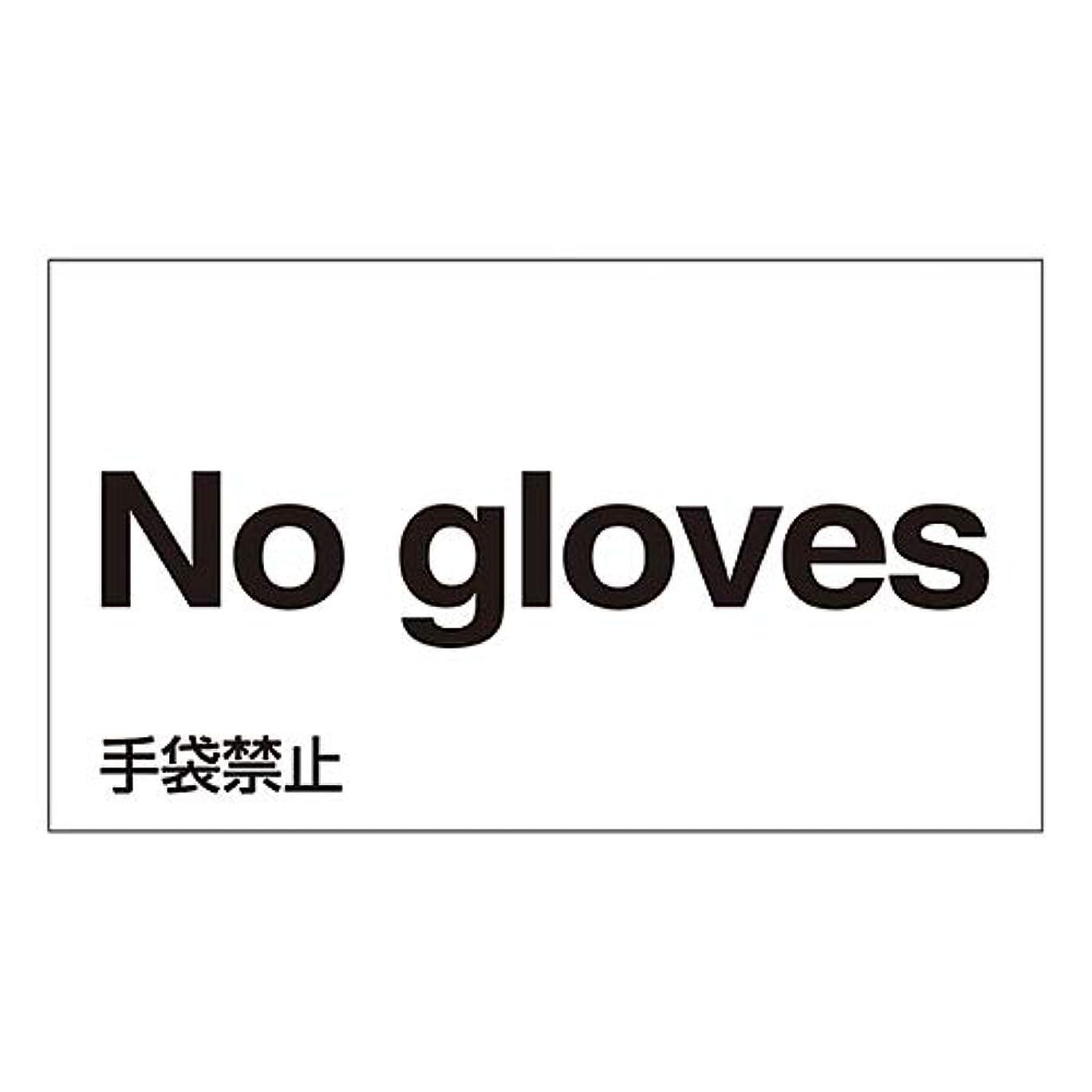 科学ダーツ皿外国語ステッカー ?No gloves? GK-22 E(英語)/61-3413-35