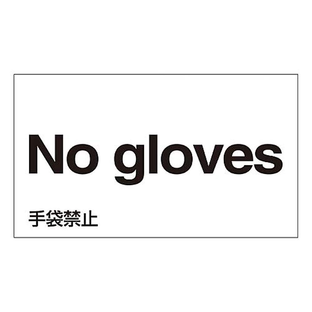理容師ボード百万外国語ステッカー ?No gloves? GK-22 E(英語)/61-3413-35