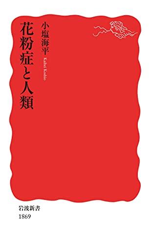 花粉症と人類 (岩波新書)