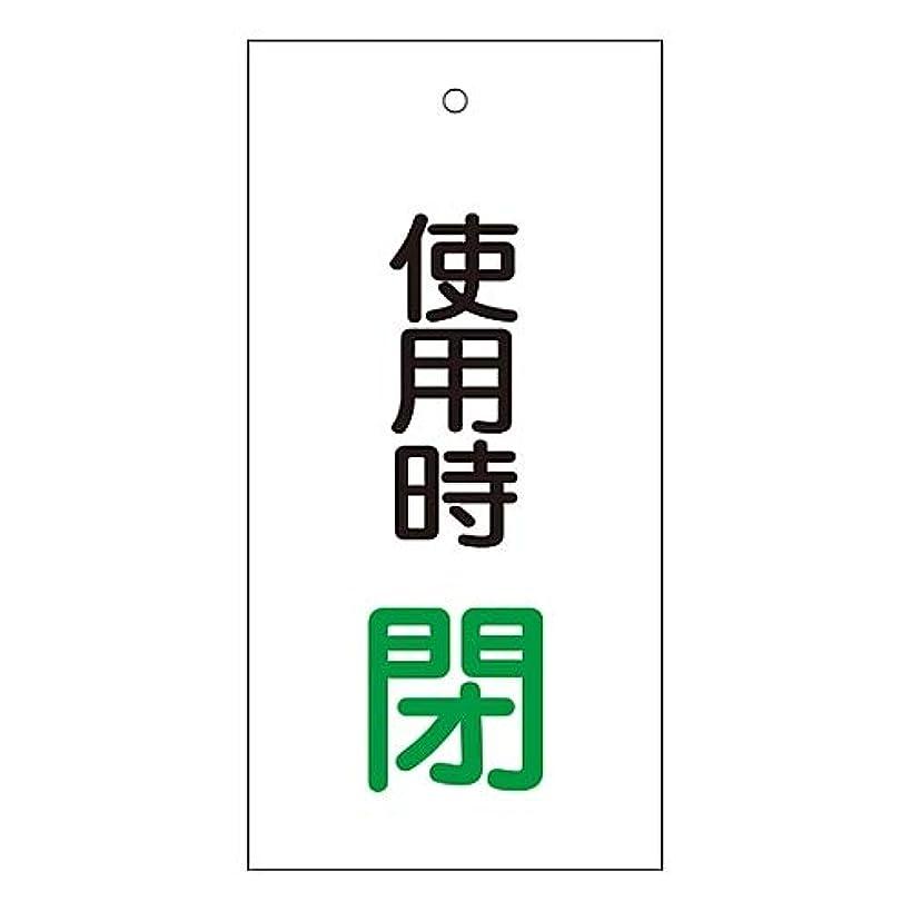 ジャーナル割る最大限バルブ標示板 「使用時 閉」 特15-71/61-3401-58