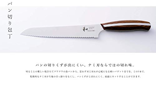 【和NAGOMI】『パン切り包丁』「パン用」刃渡り205mm【明治6年創業三星刃物】高品質包丁