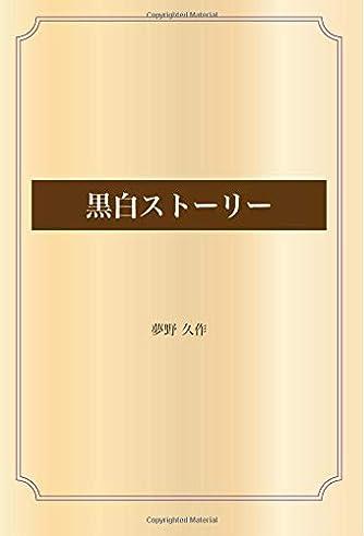 黒白ストーリー (青空文庫POD)