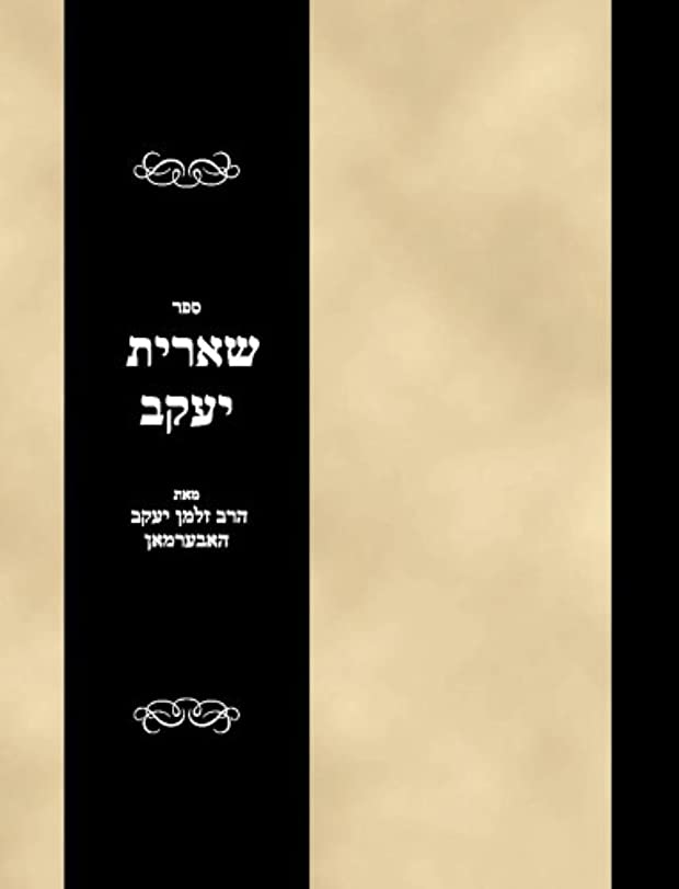 狂信者専門化するリテラシーSefer Sheris Yaakov