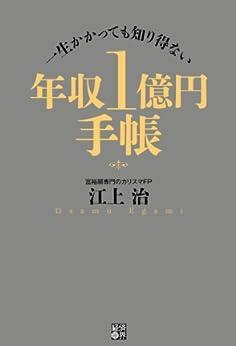 [江上治]の年収1億円手帳