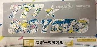 一番くじ tokyo 7th シスターズ E賞 スポーツタオル
