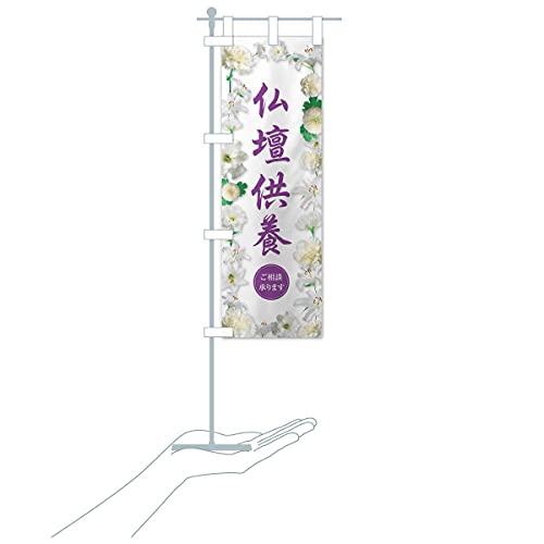 卓上ミニ仏壇供養 のぼり旗 サイズ選べます(卓上ミニのぼり10x30cm 立て台付き)