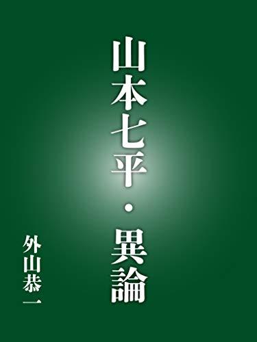 山本七平・異論