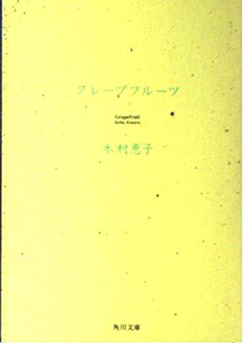 グレープフルーツ (角川文庫 き 19-1)の詳細を見る