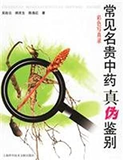 Common authentication of precious Chinese medicine. Color photo catalog(Chinese Edition)