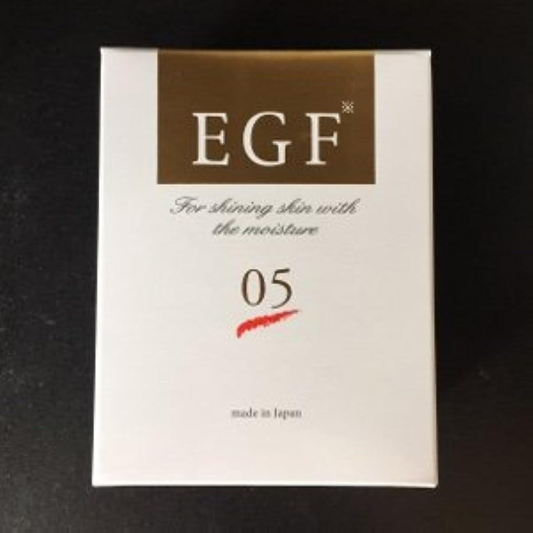 エクステント生物学自治的EGFセラム05