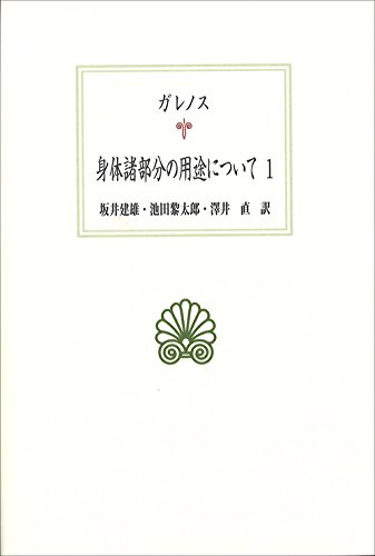 身体諸部分の用途について1 (西洋古典叢書)