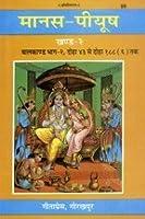 Manas-Piyush Vol. 2, Balkand-2