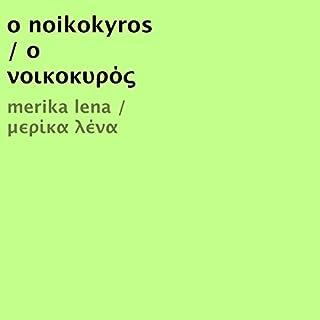 o noikokyros / ο νοικοκυρός [The Landlord / The Housewife] Titelbild