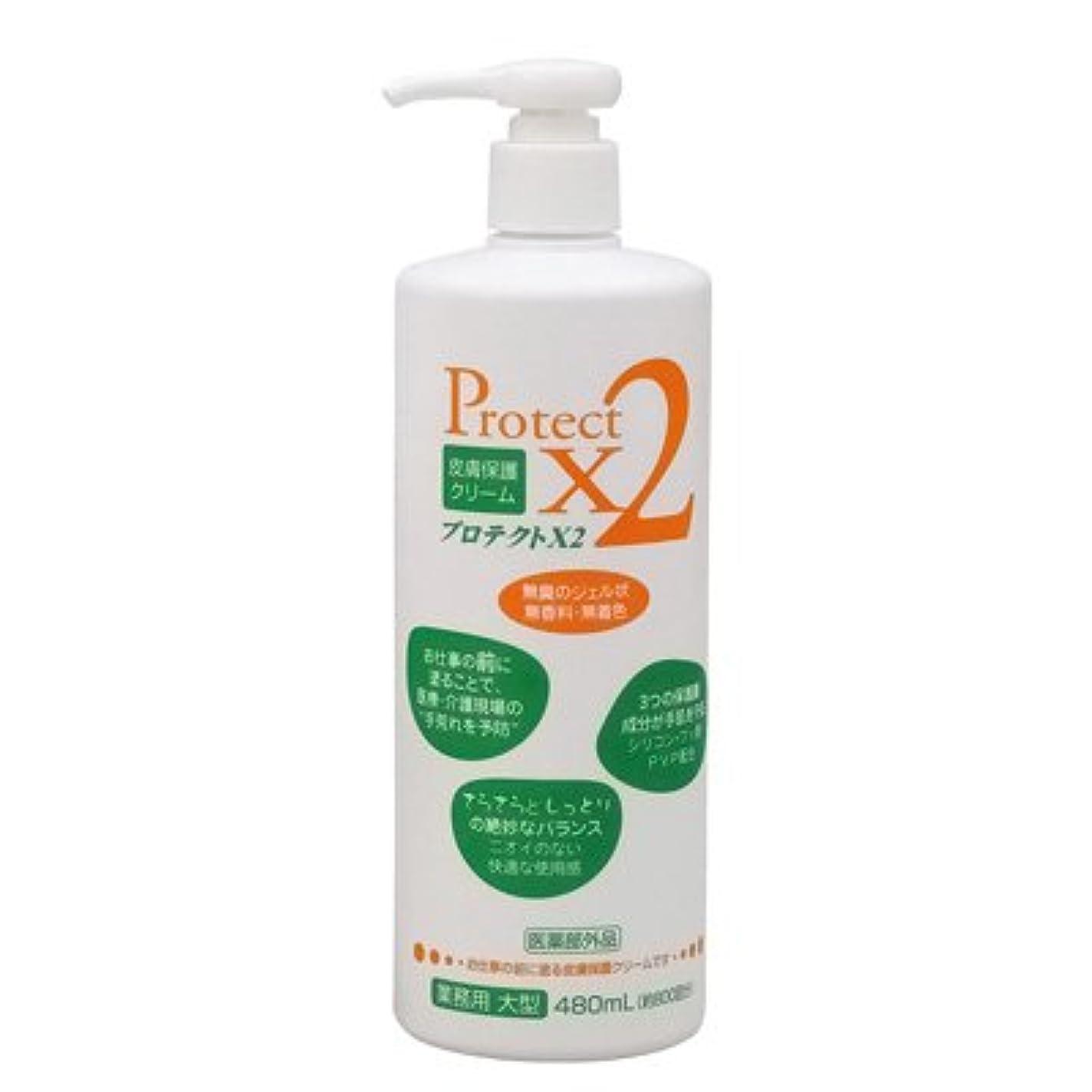 アイザック飼い慣らす一般皮膚保護クリーム プロテクトX2 480ml(大型)