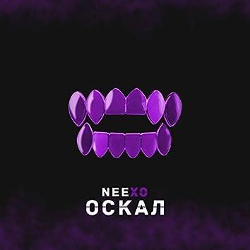 Оскал