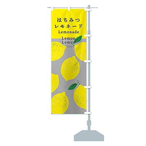 はちみつレモン のぼり旗 サイズ選べます(スリム45x180cm 右チチ)