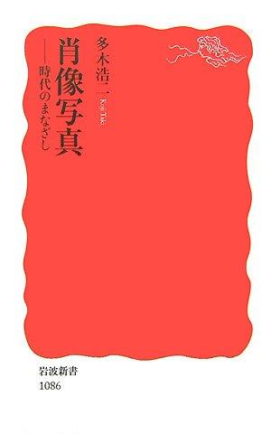 肖像写真―時代のまなざし (岩波新書)