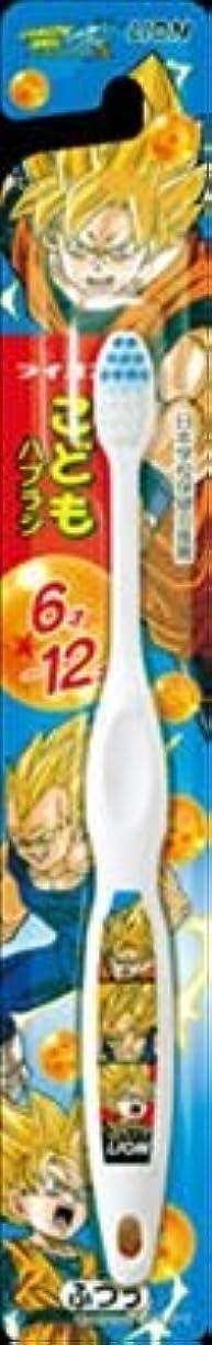 髄第二まとめる【ライオン】【コドモ】ライオンこどもハブラシ6ー12才用 ドラゴンボール改【1ホン】×120点セット (4903301216773)